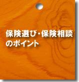 メディア掲載のお知らせ(保険選び)
