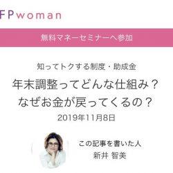記事掲載のお知らせ(FPwoman)【年末調整ってどんな仕組み? なぜお金が戻ってくるの?】