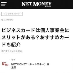 新規監修記事掲載のお知らせ(株式会社ZUU様NET MONEYサイト【ビジネスカードは個人事業主にメリットがある?おすすめカードも紹介】他2記事)