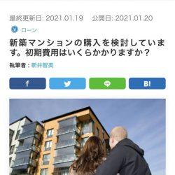 執筆記事掲載のお知らせ(ファイナンシャルフィールドサイト【新築マンションの購入を検討しています。初期費用はいくらかかりますか?】)