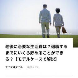 新規執筆記事掲載のお知らせ(三菱UFJ銀行様アップユーサイト【老後に必要な生活費は?退職するまでにいくら貯めることができる?【モデルケースで解説】】)