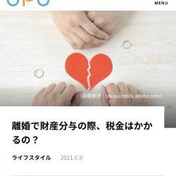 執筆記事掲載のお知らせ(三菱UFJ銀行様UPU(アップユー)サイト【離婚で財産分与の際、税金はかかるの?】)