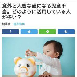 執筆記事掲載のお知らせ(ファイナンシャルフィールドサイト【意外と大きな額になる児童手当。どのように活用している人が多い?】)